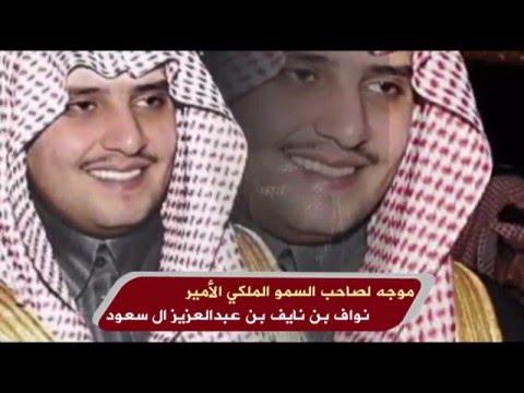 شيله إلى صاحب السمو الملكي الأميرنواف بن نايف بن عبدالعزيز آل سعود Youtube