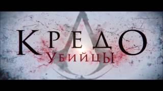 Кредо убийцы _ В кино с 5 января 2017