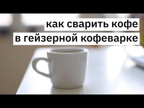 как варить кофе | гейзерная кофеварка | мока пот