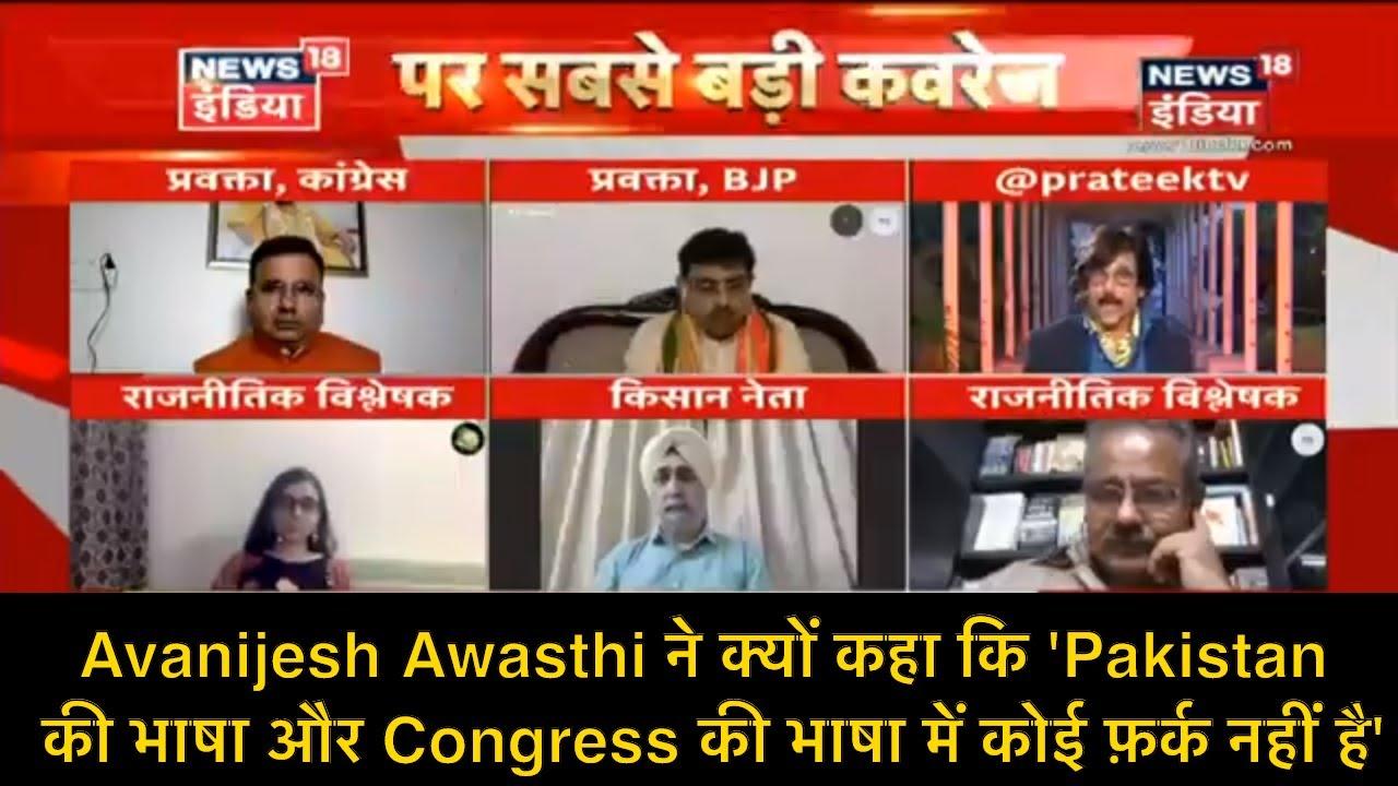 Avanijesh Awasthi ने क्यों कहा कि 'Pakistan की भाषा और Congress की भाषा में कोई फ़र्क नहीं है'