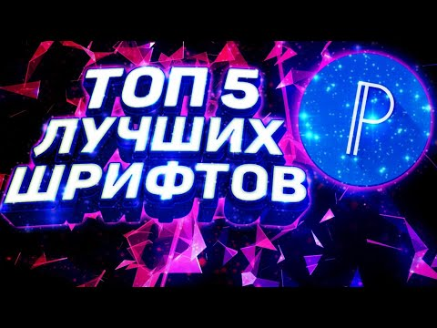 Топ 5 Шрифтов для фотошопа!!!Шрифты для фотошопа. PIP для PixelLab!