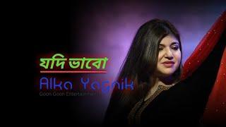 Jodi Vabo Valobeshe | যদি ভাবো ভালোবেসে | Alka Yagnik | Exclusive pic Video 2020