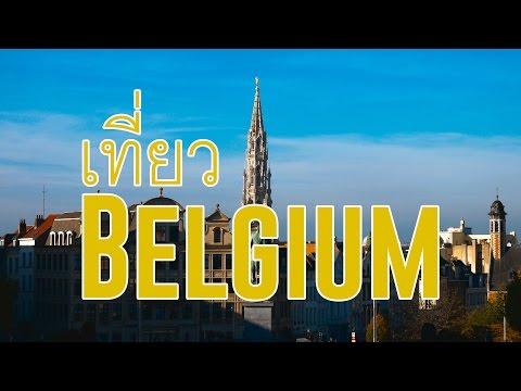 Belgium travel Teaser