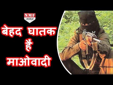 World में 4th dangerous group है India के Maoists