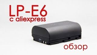 LP-E6 Lithium-Ion Battery Pack | обзор