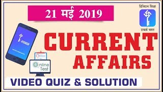 21 May 2019 Daily Current Affairs Quiz | Online Test #53 For UPSC, RPSC SSC, RAILWAY & OTHER EXAMS