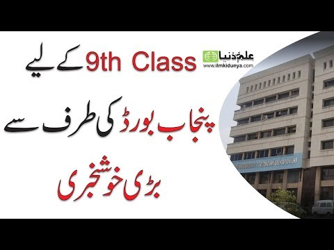 9th Class Result 2019, Class 9th Result 2019