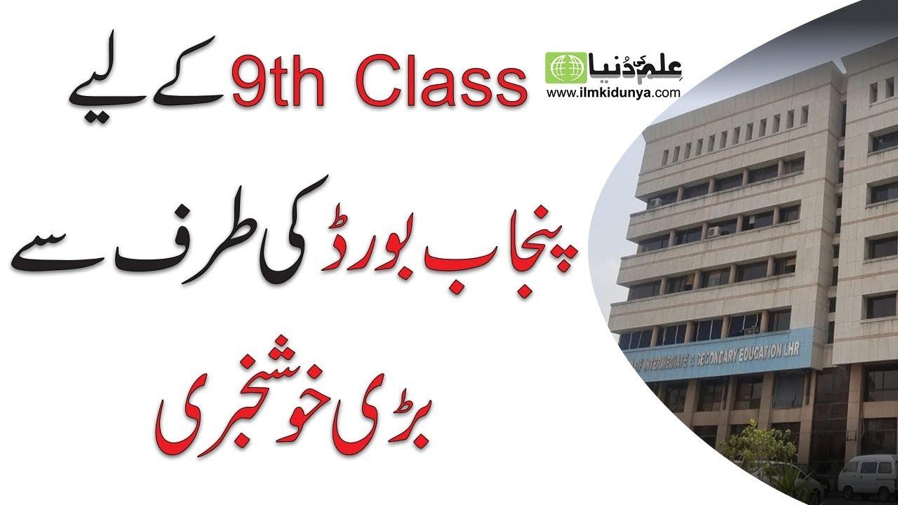 BISE Sahiwal 9th Result 2019 | Sahiwal Board 9th Class Result