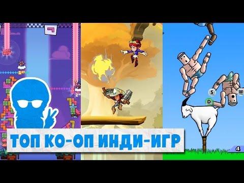 Мой Топ Инди-Игр с Локальным Ко-оп
