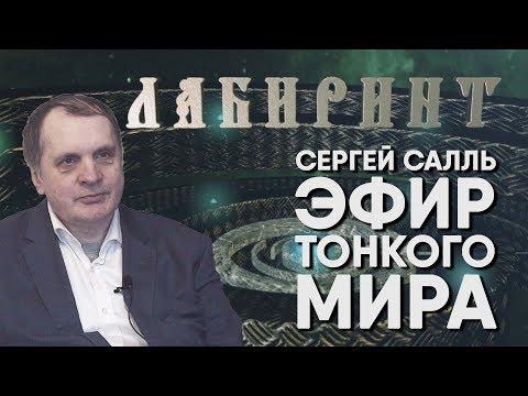 ЛАБИРИНТ | Эфир