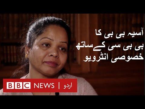 Aasia Bibi Interview with BBC - BBCURDU