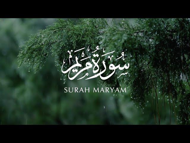 Surah Maryam - Salah Bukhatir | سورة مريم - صلاح بوخاطر