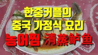 #한줄커플#한중커플가정식#중국농어찜#清蒸鲈鱼 한중커플의…