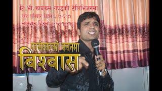 परमेश्वरको वचनमा विश्वास गरौं।//Keshab Acharya//Grace and Faith Conference 2018 Gorkha.mp3