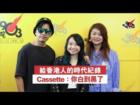 給香港人的時代紀錄 Cassette:你白到黑了