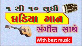 Gujarati Ghadiya gan 1 thi 10