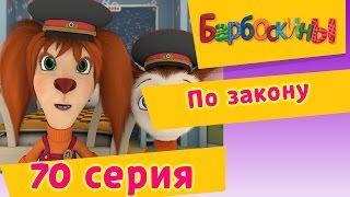 видео Барбоскины Фейерверк, смотреть онлайн 80 серию мультфильма