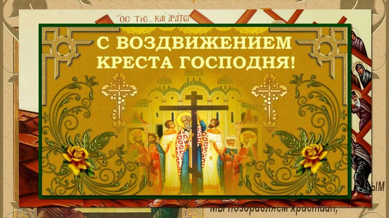 Воздвижения креста господня картинки с надписями, картинки надписями для