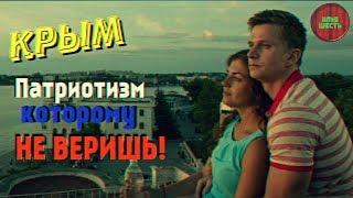 """ОБЗОР ФИЛЬМА """"КРЫМ"""", 2017 ГОД (#Кинонорм)"""