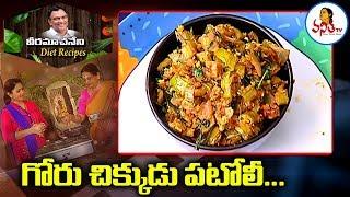 Goruchikkudu Patoli (గోరుచిక్కుడు పటోలీ) Recipe For Weight Loss    Veeramachaneni Diet Recipes