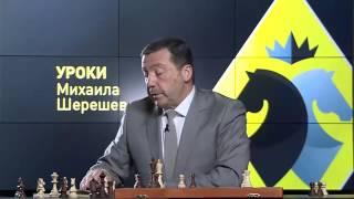 Шахматы.  Уроки шахмат Михаила Шерешевского.  Мышление схемами - 2 часть