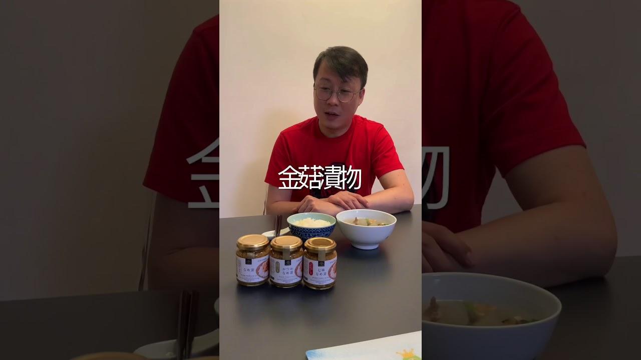 送飯系列金菇漬物三兄弟試食報告