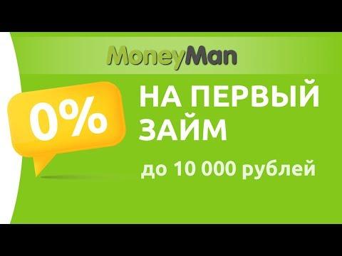 Лучший онлайн заем - MoneyMan(Мани Мен) заем под 0. Первый займ бесплатно!