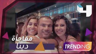 دينا الشربيني تفاجأ عمرو دياب في عيد ميلاده
