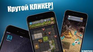 Новый крутой кликер! Увлекательная игра Gumballs & Dungeons