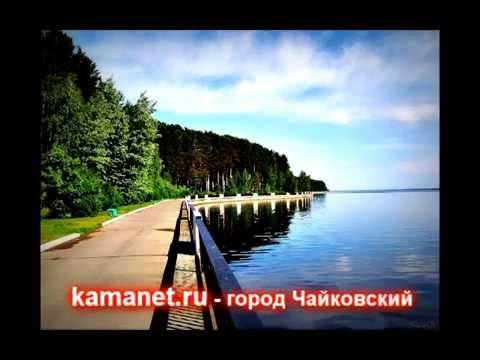 Город Чайковский Пермский край на фото и видео.mp4