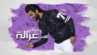 Moataz Abou Zouz - Ghzala (Official Instrumental / Karaoké) | (معتز أبو الزوز - غزالة (موسيقى