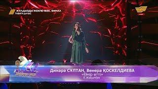 Динара Сұлтан, Венера Қоскелдиева – «Өмір өтті» (Е.Жақыпбек)