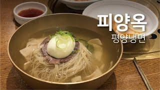 [천안 평양냉면 맛집] 서울 3대 평양냉면이 부럽지 않…
