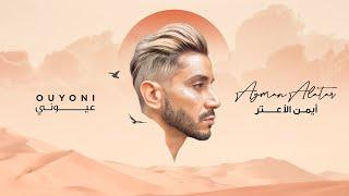 Ayman Alatar - Ouyoni (Exclusive Lyrics Video)   2021   أيمن الأعتر - عيوني (حصرياً)