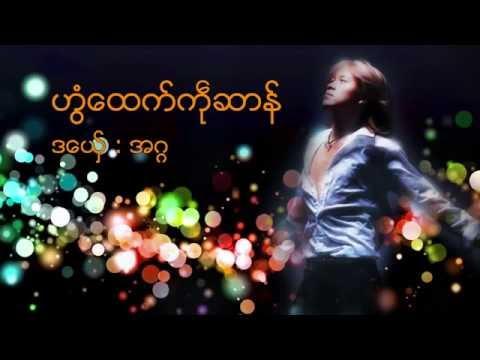 အဂၢ  Agga  ဟြံေထက္ကႝုဆာန္ Mon Music s  ဒြက္မန္  MV