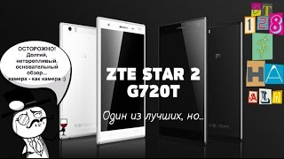 [Обзор] Смартфон ZTE Star 2 G720T