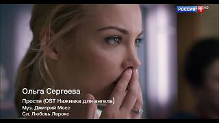 Ольга Сергеева   Прости OST Наживка для ангела