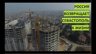 Россия делает из Севастополя город-сказку