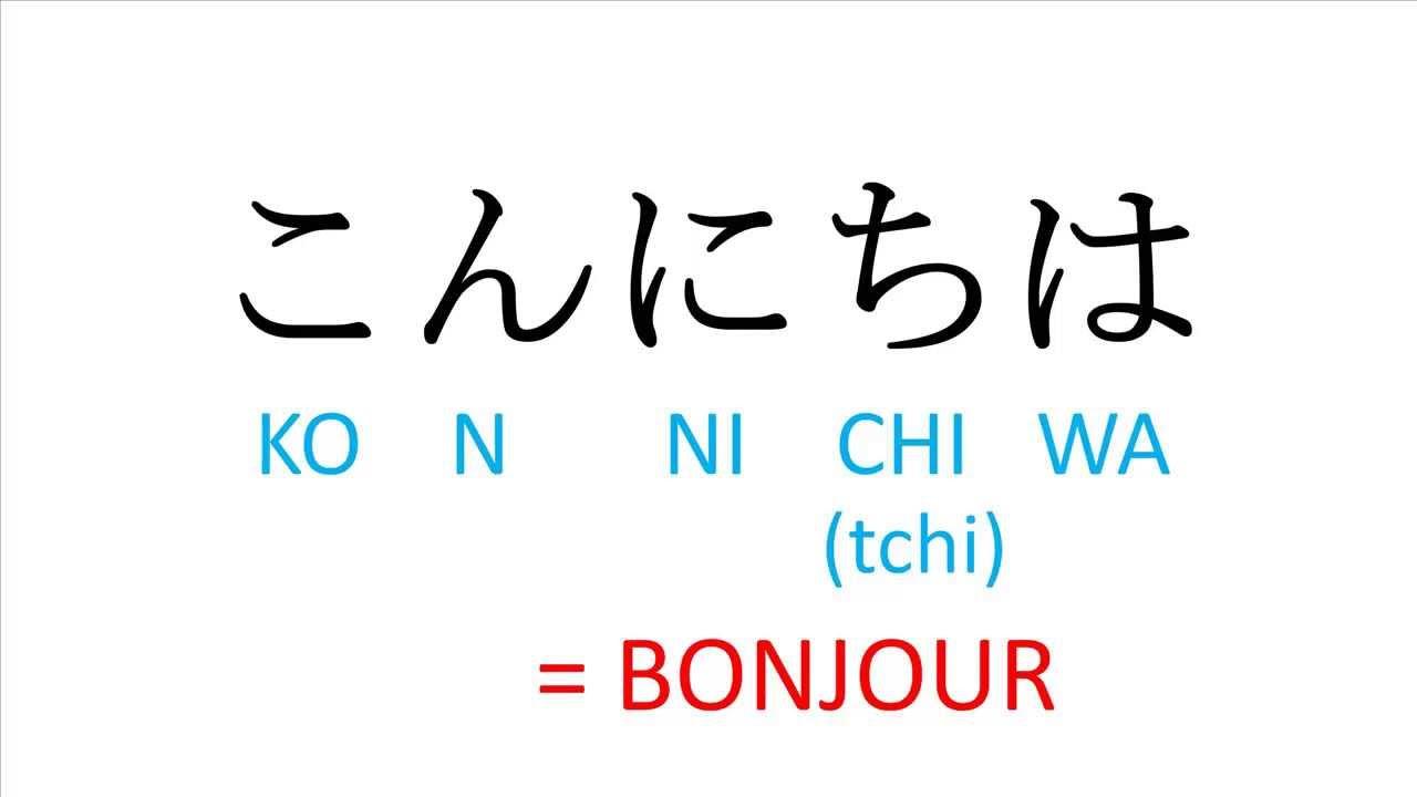 Extrem Cours de japonais : Bonjour en japonais (Konnichiwa) - YouTube QT55