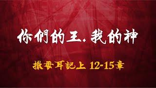 2020.10.25 主日崇拜: 你們的王. 我的神 (蒋庆兰牧師)