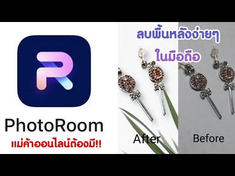 แอปที่แม่ค้าออนไลน์ต้องมี!! Photoroom ตัดภาพพื้นหลังได้ภายใน3วิ แค่มีโทรศัพท์มือถือ