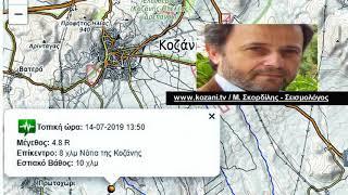 Σεισμολόγος Μανώλης Σκορδύλης στο www.kozani.tv