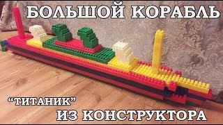 """Большой корабль из конструктора (""""Титаник"""")"""