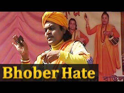 2016 New Bengali Songs   Bangla Folk   Baul Song   Bhober Hate   Sombhu Das   Nupur Music