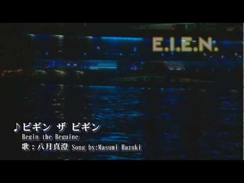 Begin the Beguine (ビギンザビギン) 八月真澄  E.I.E.N.Project