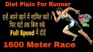 Diet Plan For Runner (Natural Source of Protein , Carbohydrates , Calcium) Running Tips In Hindi