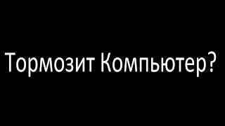 Тормозит Компьютер  Тормозит Браузер(, 2015-04-08T06:29:02.000Z)
