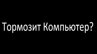 видео Тормозит браузер,очистка КЕШ в Яндекс браузере