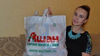 Покупки Ашан 2016 с ценами Волгоград/Много товаров,канцтовары,продукты,для дома(, 2016-08-27T18:47:38.000Z)