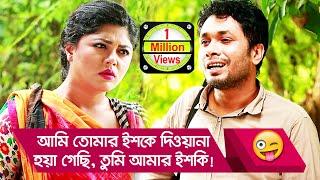 'আমি তোমার ইশকে দিওয়ানা হয়া গেছি! তুমি আমার ইশকি'! প্রাণ খুলে হাসতে দেখুন - Boishakhi TV Comedy